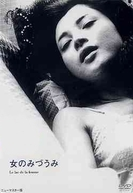 Woman of the Lake (Onna no Mizûmi)