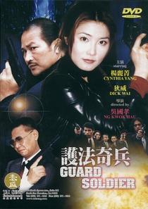 Guard Soldier  - Poster / Capa / Cartaz - Oficial 1