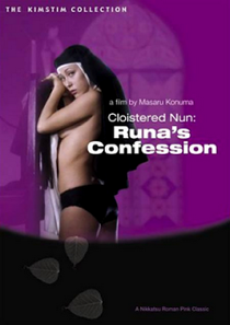 Cloistered Nun: Runa's Confession - Poster / Capa / Cartaz - Oficial 1