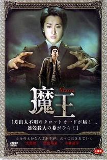 Maou - Poster / Capa / Cartaz - Oficial 3