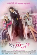 Good Witch (Chakhanmanyeojeon)