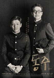 Dongju: The Portrait of a Poet - Poster / Capa / Cartaz - Oficial 1