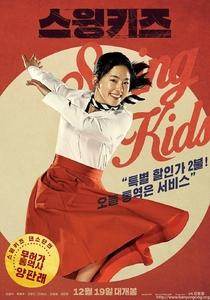 Swing Kids - Poster / Capa / Cartaz - Oficial 6