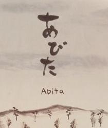 Abita. Crianças de Fukushima - Poster / Capa / Cartaz - Oficial 1