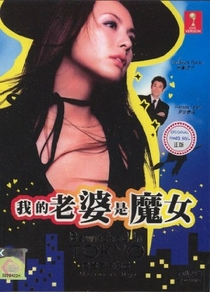 Bewitched in Tokyo - Poster / Capa / Cartaz - Oficial 2