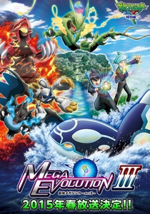 Pokémon XY Special Episode: The Strongest Mega Evolution III - Poster / Capa / Cartaz - Oficial 1