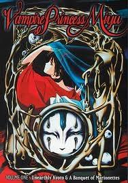 Vampire Princess Miyu: OVA 1 - Terror em Kyoto - Poster / Capa / Cartaz - Oficial 2