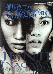 Junji Inagawa's Horror of Truth - Poster / Capa / Cartaz - Oficial 3