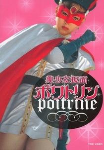 Estrela Fascinante Patrine - Poster / Capa / Cartaz - Oficial 1