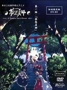 Touhou – A Summer Day's Dream (Touhou Niji Sousaku Doujin Anime: Musou Kakyou)