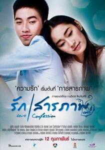 Love Confession - Poster / Capa / Cartaz - Oficial 1