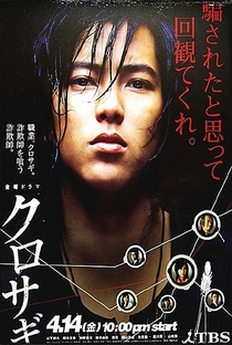 Kurosagi - Poster / Capa / Cartaz - Oficial 3