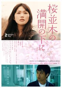 Cold Bloom - Poster / Capa / Cartaz - Oficial 1