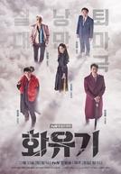 Uma Odisséia Coreana