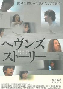 Heaven's Story - Poster / Capa / Cartaz - Oficial 3