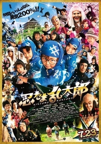 Ninja Kids - Poster / Capa / Cartaz - Oficial 1