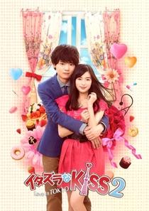 Mischievous Kiss 2: Love in Tokyo - Poster / Capa / Cartaz - Oficial 1