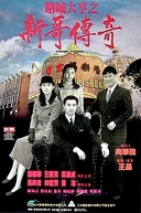 Do sing dai hang san goh chuen kei (Do sing dai hang san goh chuen kei)