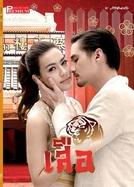 "Mafia Luerd Mungkorn Series One: ""Suer""  (Luerd Mungkorn Series: (Suer))"