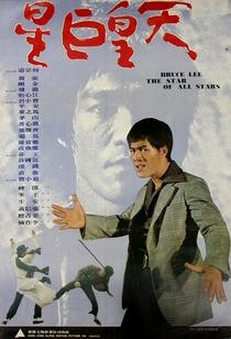 Exit the Dragon, Enter the Tiger - Poster / Capa / Cartaz - Oficial 7