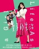 Joshiteki Seikatsu (女子的生活)