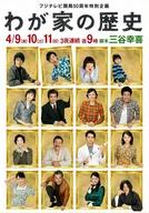 Wagaya no Rekishi (わが家の歴史)