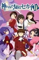 O Mundo que Somente Deus Sabe 2 (Kami Nomizo Shiru Sekai II)