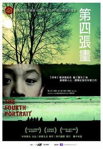 The Fourth Portrait - Poster / Capa / Cartaz - Oficial 4