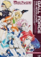 Gall Force: The Revolution - OVA (Gall Force: The Revolution)