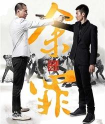Yu Zui (1ª Temporada) - Poster / Capa / Cartaz - Oficial 1