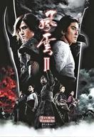 Os Grandes Guerreiros (Fung wan II)