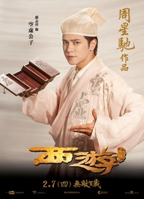 Journey to the West: Conquering the Demons - Poster / Capa / Cartaz - Oficial 13