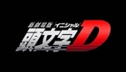 Initial D: Final Stage movie trailer 2014