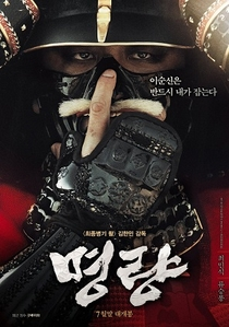 A Batalha de Myeongryang  - Poster / Capa / Cartaz - Oficial 3