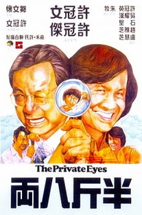 The Private Eyes - Poster / Capa / Cartaz - Oficial 1