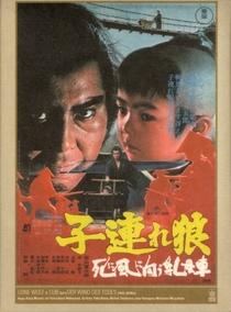 Lobo Solitário III: Contra Os Ventos Da Morte - Poster / Capa / Cartaz - Oficial 1