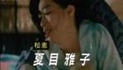 Onimasa Trailer