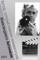 Michelangelo Antonioni: O Olhar Que Mudou o Cinema