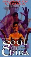 Soul of Chiba (Ji sha! Xie dao quan)