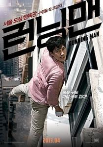 RunningMan - Poster / Capa / Cartaz - Oficial 2