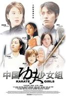 Karate Girls (Kong shou dao shao nu zu)