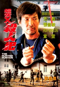 The Hunted Hunter  - Poster / Capa / Cartaz - Oficial 1