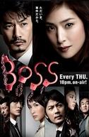 BOSS (J-drama) (BOSS )