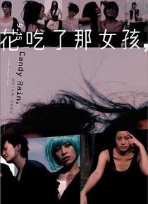 Candy Rain - Poster / Capa / Cartaz - Oficial 5
