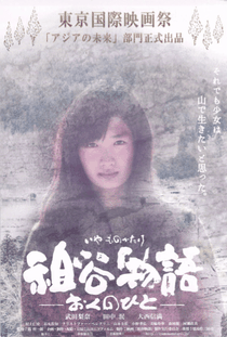 The Tale of Iya - Poster / Capa / Cartaz - Oficial 4