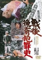Bizarre Crimes of Post-War Japan - Poster / Capa / Cartaz - Oficial 1