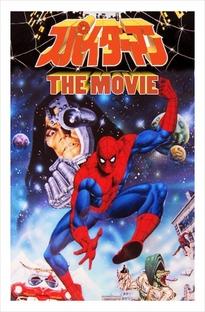Homem Aranha Japonês - O Filme - Poster / Capa / Cartaz - Oficial 1