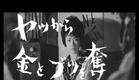 Wolves, Pigs & Men (1964) [Trailer].avi
