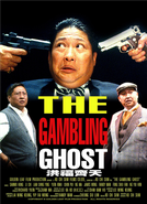 The Gambling Ghost (Hong fu qi tian)