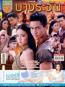 Bang Rajan - Poster / Capa / Cartaz - Oficial 2
